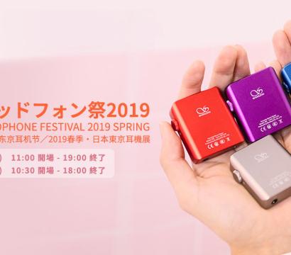 山灵全线产品出席2019日本春日祭耳机展